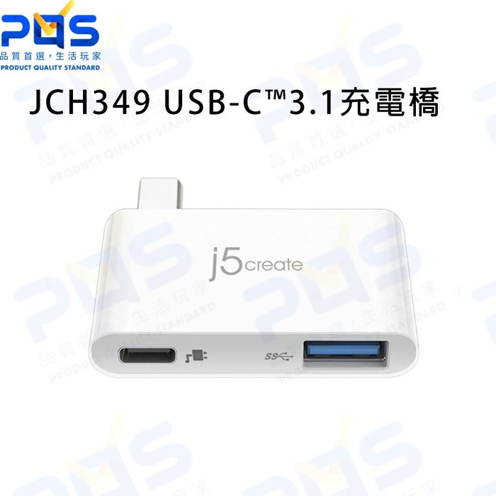 JCH349 USB-C 3.1充電橋 OTG 轉接器 直播周邊 擷吸卡充電 兼容多種設備 轉接設備 台南PQS
