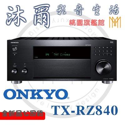 桃園ONKYO擴大機專賣店-ONKYO TX-RZ840 數位藍芽網路9.2環繞擴大機 【未上市,預購中】