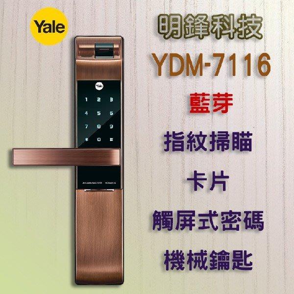 電子鎖 YDM7116 指紋電子鎖 美樂7800 三星728 700 美樂6800 400 Milre430鎖