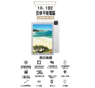 送皮套+保護貼 繁體中文 日常追劇平板WIFI版10.1吋四核心1280*800 (1G/16G)平板電腦