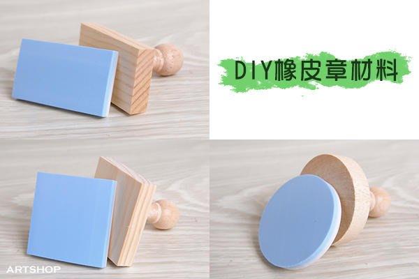 【Artshop美術用品】DIY材料 雙色易刻橡皮章+握把 (三款可選)