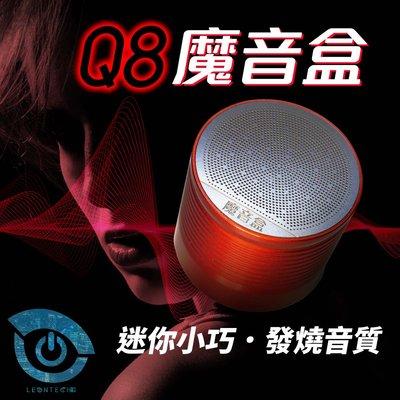 魔音盒 Q8小鋼炮 藍牙音箱 重低音喇叭 重金屬 支援插卡播放