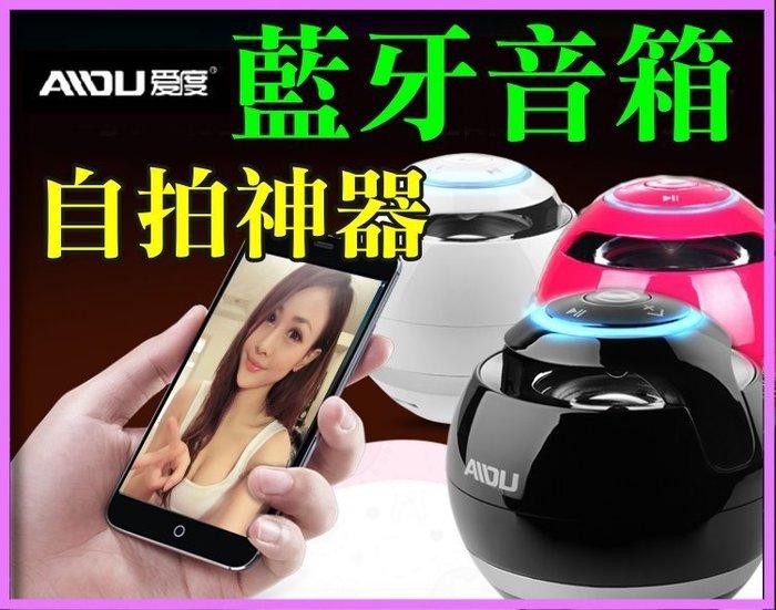 【傻瓜批發】AIDU 愛度 AY800 藍牙音箱 自拍神器 藍牙3.0 語音提示 MP3 FM TF卡
