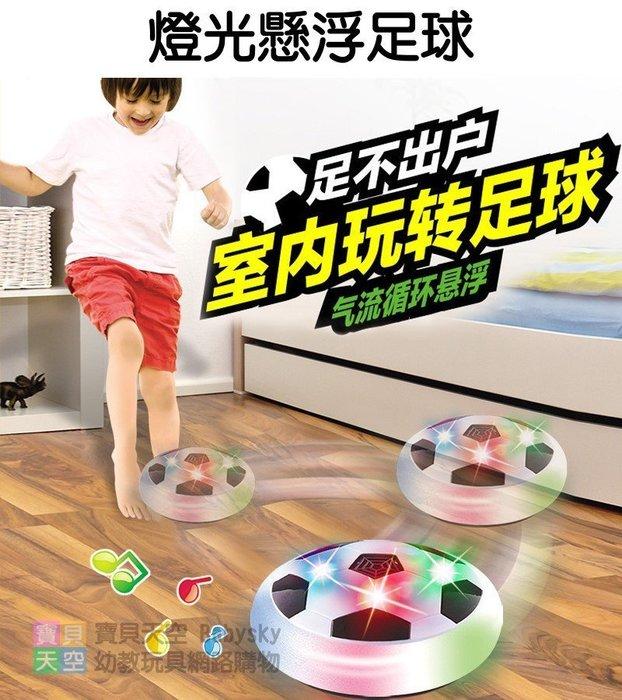 ◎寶貝天空◎【燈光懸浮足球】炫彩燈光動感懸浮室內足球運動玩具,室內玩具,氣墊足球,漂浮足球,氣動足球,運動玩具