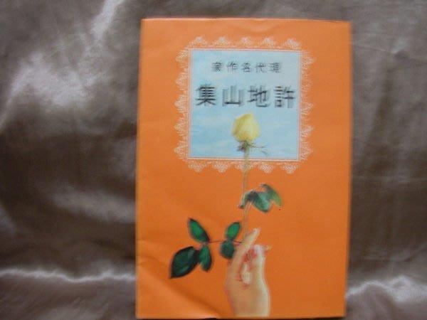 【珍寶二手書齋S7 】現代名作家 許地山集 民67年初版