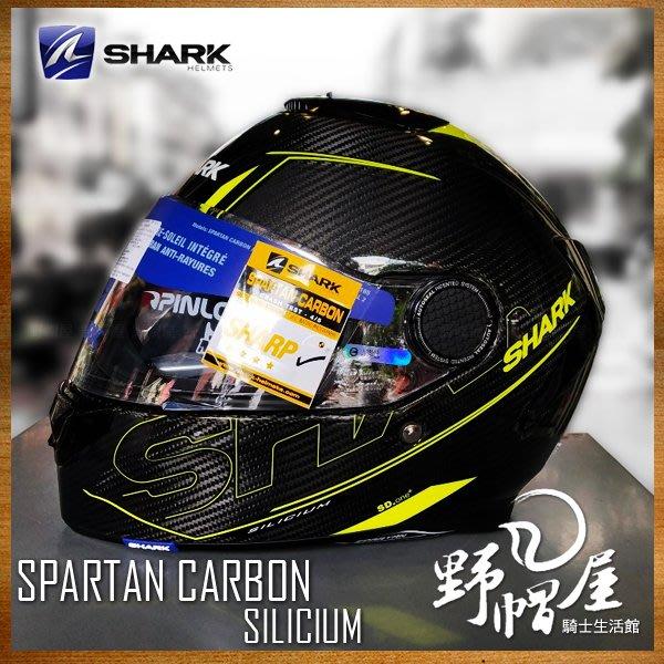三重《野帽屋》法國 Shark SPARTAN CARBON  全罩 安全帽 碳纖維。SILICIUM 黃灰