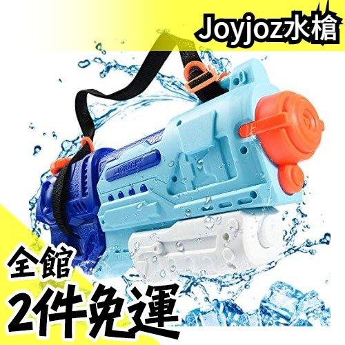 【1500ml】日本原裝 大容量 10-12m 超遠射程 水槍 Joyjoz 2020新款 超強力 遠距離 【水貨碼頭】
