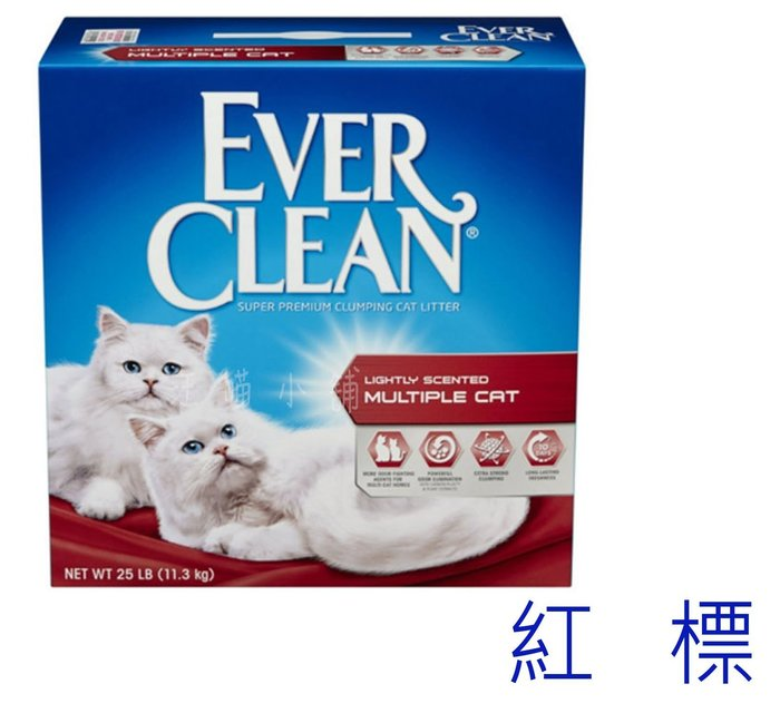 ☆汪喵小舖2店☆ 喵喵專區~Ever Clean藍鑽系列貓砂白標、藍標、紅標 // 2盒1250免運
