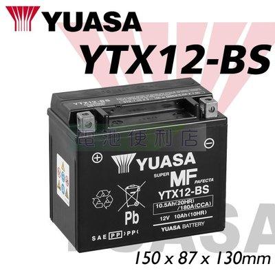 [電池便利店]台灣湯淺 YUASA YTX12-BS ( GTX12-BS FTX12-BS ) 重型機車電池