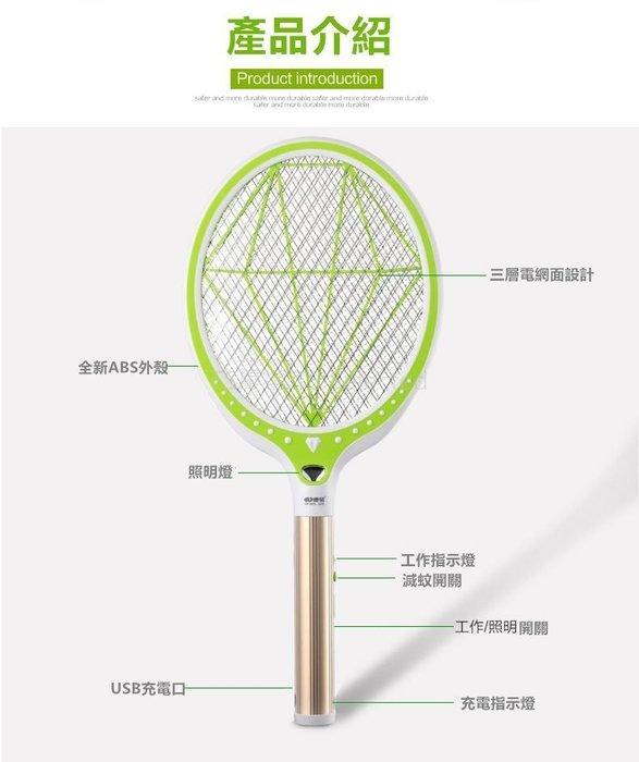18650 超強力 電蚊拍 USB 充電 三網 雙面 大網面 高壓 鋰電池 滅蚊 蒼蠅 LED 功能