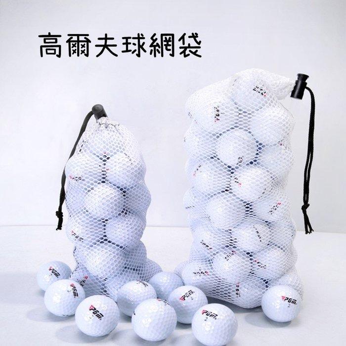高爾夫球包高爾夫網袋收納袋 高爾夫配件可裝30個球以上(小號)