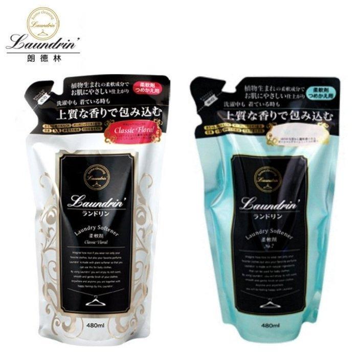 日本朗德林Laundrin'香水香氛衣物柔軟精補充包480ml - No.7/經典花香