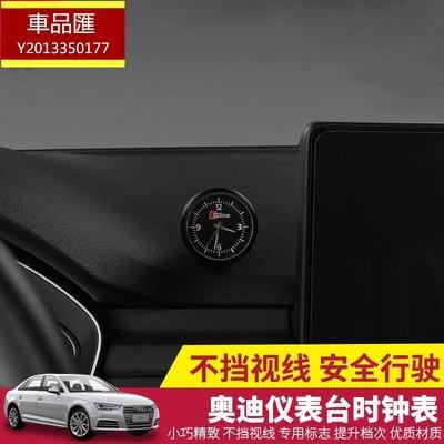 Audi 奧迪A3/A4L/A5/A6L/Q2L/Q3/Q5L/Q7車載時鐘表電子石英表汽車擺件1174