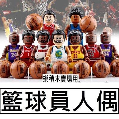 2482 樂積木【當日出貨】第三方 籃球員 九款任選 Kobe Wade 喬丹 詹姆士 非樂高LEGO相容 KT1021