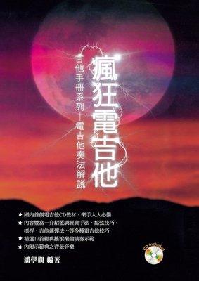 【華邑樂器】瘋狂電吉他(附CD) (麥書國際文化事業有限公司)