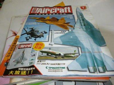 買滿500免運--創刊號《World Aircraft世界飛機週刊》世界飛機圖像大百科