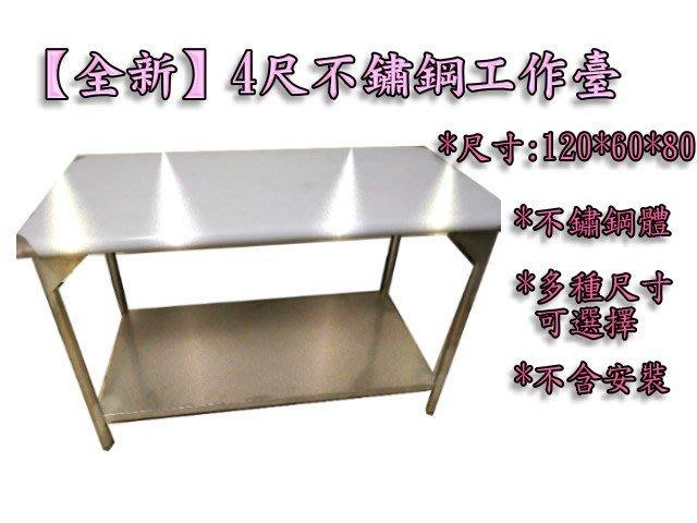 *大銓冷凍餐飲設備*【全新】304不銹鋼4尺工作台 多種尺寸都可訂做 自取價