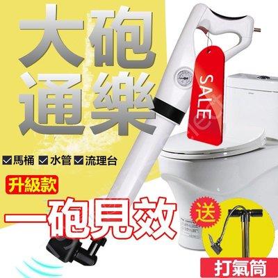 增強版 大砲通樂 多功能 氣壓式 水管 馬桶 疏通 神器 超強力 排水管 堵塞 疏通器 流理台 阻塞 通管器 水槽 包通