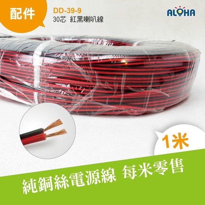 DIY電線零售 紅黑電線【DD-39-9】30芯 紅黑喇叭線 一米售15元 另售電子材料配件 變壓器 控制器 快速接頭
