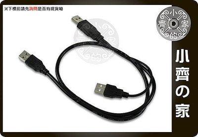 小齊的家 全新 2.5吋 3.5吋 外接盒 電源線 隨身硬碟 專用Y型USB傳輸線 電源線 台北市