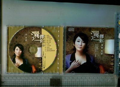 張秀卿  選擇你  豪記唱片二手CD  台語歌曲宣傳片