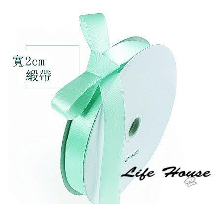 蒂芬妮藍綠色緞帶2cm緞帶 100cm 優質緞帶 包裝緞帶 禮盒緞帶 緞帶 蒂芬妮緞帶 婚禮佈置緞帶  髮飾緞帶