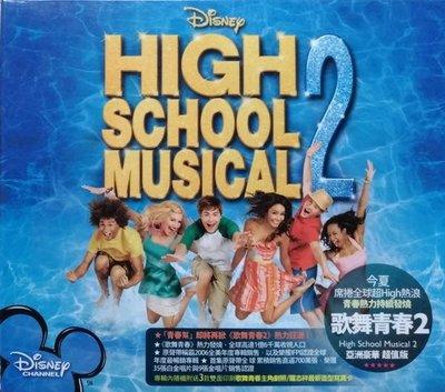 《絕版專賣》歌舞青春 2 / High School Musical 2 電視原聲帶 (亞洲豪華超值版)