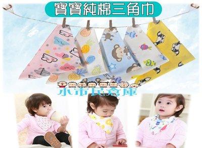 小市民倉庫-寶寶純棉三角巾-可愛印花領巾-嬰兒口水巾-圍嘴-多功能-雙按扣-不挑款-圖案隨機-可選男女