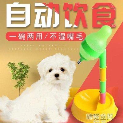 狗狗自動飲水器節節高餵食喂水器一體泰迪喝水用品狗食盆貓飲水機YTL