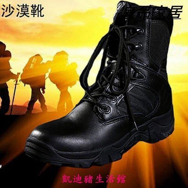 【凱迪豬生活館】64 沙漠靴軍靴 美軍戰靴 高幫拉鏈作戰靴 男 女KTZ-200988