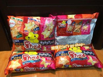 【連線】日本栗山 星星米果綜合口味 115g