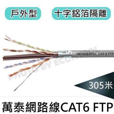 【易控王】WONDERFUL 萬泰 CAT6 FTP 305M戶外型 室外網路線 十字鋁箔隔離(70-115)