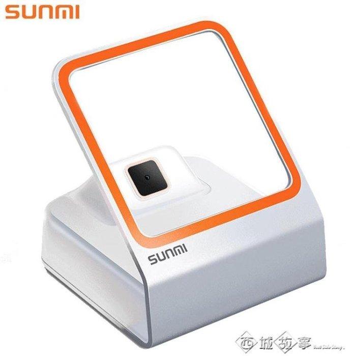二維碼掃描器掃描平台付款手機支付寶微信收款機收銀掃碼盒子