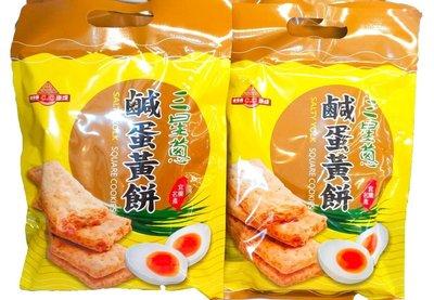 三星蔥鹹蛋黃餅 #蜜餞#宜蘭餅#牛舌餅#宜蘭名產#鴨賞