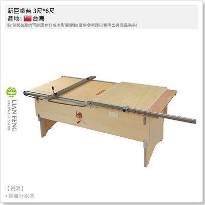 【工具屋】*含稅* 新巨桌台 3尺*6尺 特級 特上 工作台 木工鋸台 木工桌 切割 角料切割 木料裁切 裝潢 木作