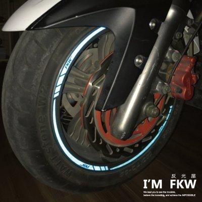 FKW反光屋14吋 elite 250/MY150/ELITE/Address110 3M反光輪框貼紙SPEED系列