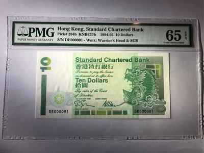 清貨價 渣打銀行10元鯉魚1號仔000001PMG65EPQ