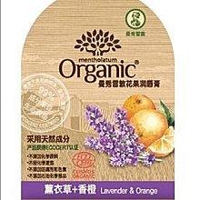 💄曼秀雷敦💮花果潤唇膏(薰衣草+香橙) 3.5g