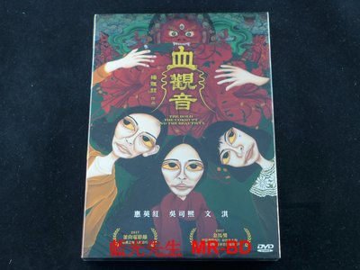 [DVD] - 血觀音 The Bold, The Corrupt and the Beautiful ( 台灣正版 )
