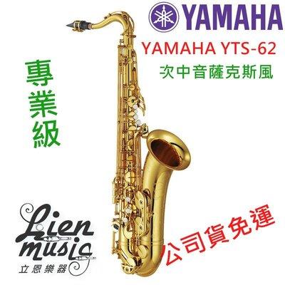 『立恩樂器』公司貨免運 YAMAHA YTS-62 日本製 專業級 次中音薩克斯風 Tenor YTS 62 贈送架子