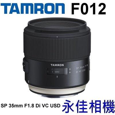 永佳相機_TAMRON SP 35mm F1.8 DI VC USD (F012) 公司貨 現貨中