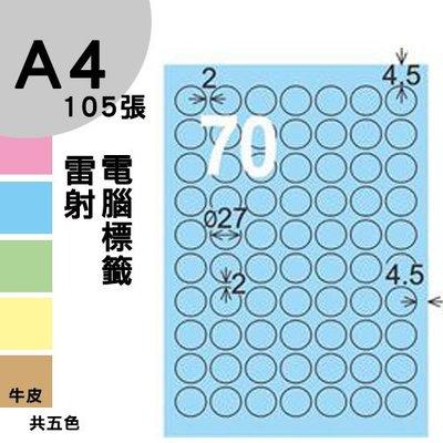 【兩盒免運】 龍德 電腦標籤紙 70格 圓形標籤 LD-822-B-A  淺藍色 105張  影印 雷射 噴墨 三用 標