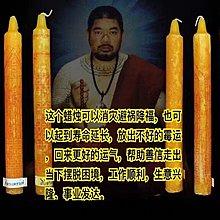 「還願佛牌」泰國 佛牌 阿贊aek 健康 祈福 升運 蠟燭 法事