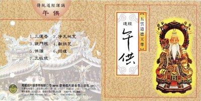 妙蓮華 CG-5615 傳統道教課誦-午供 CD