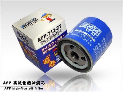 ☆光速改裝精品☆APP 龍卷系列 高流量機油濾芯 機油芯 M20 4/3 直購200元! 買5送1
