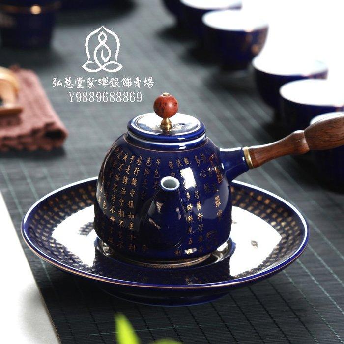 【弘慧堂】  高檔 功夫茶具泡茶壺陶瓷般若波邏蜜多心經大號單壺 側把壺珍藏