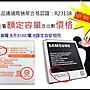 Samsung Galaxy S3 i9300 i-9300電池 BSMI鋰電池 額定2100mAh