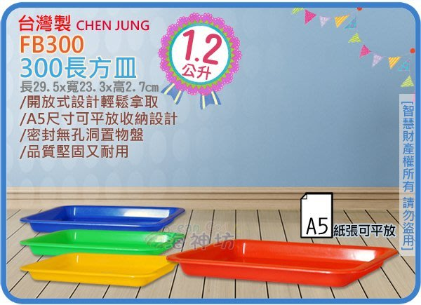 =海神坊=台灣製 FB300 300長方皿 方形長方盤 塑膠盤 敬果盤 滴水盤 收納盤 1.2L 288入3950元免運