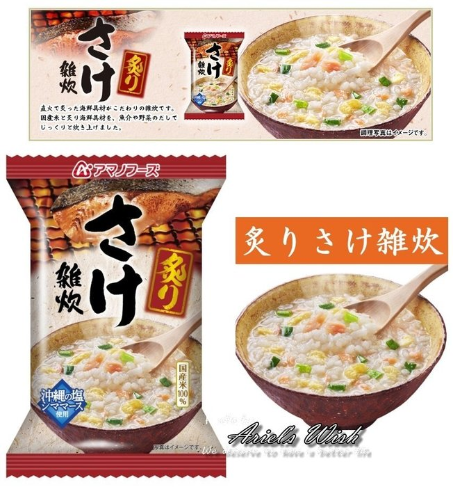 Ariel's Wish-日本製超好吃炙燒鮭魚雜炊粥口味小家庭必備消夜點心泡麵速食麵杯麵煮法即時包調理包-85卡-現貨