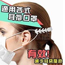 口罩延長扣 口罩護耳 口罩調節 口罩延長 口罩掛鉤 口罩減壓 口罩防勒 可選長短(V50-2583)